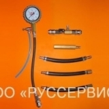 SMC-101/1 - Диагностический набор топливных систем впрыска ВАЗ